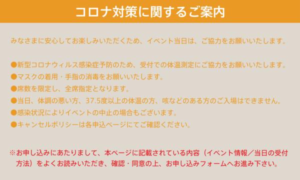 東京ガーデンテラス紀尾井町 KIOI JAZZ WEEK 2020〈山本 大暉〉 イベント画像2