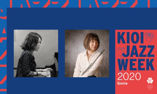 東京ガーデンテラス紀尾井町 KIOI JAZZ WEEK 2020〈清水 絵理子〉 イベント画像1