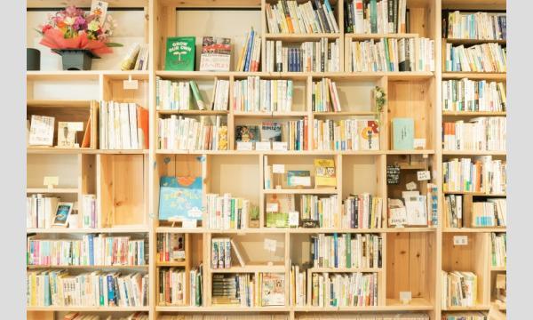 一般社団法人トリナスのみんなの図書館さんかく「オンライン視察」イベント
