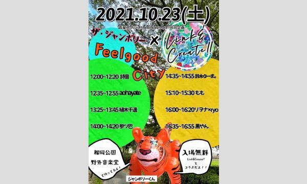 2021.10.23(土)【音屋ST+ & Link&Create!!共同企画】