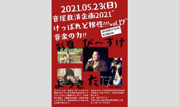 2021.05.23(日)音屋救済企画2021~けっぱれド根性!!!vol.17~音楽の力!! イベント画像1