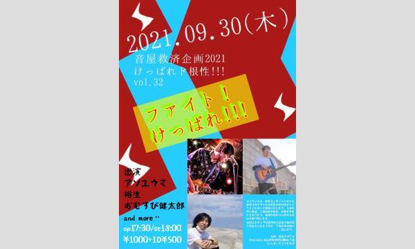 2021.09.30(木)【音屋救済企画2021~けっぱれド根性!!!vol.32~ファイト!けっぱれ!!!】 イベント画像1