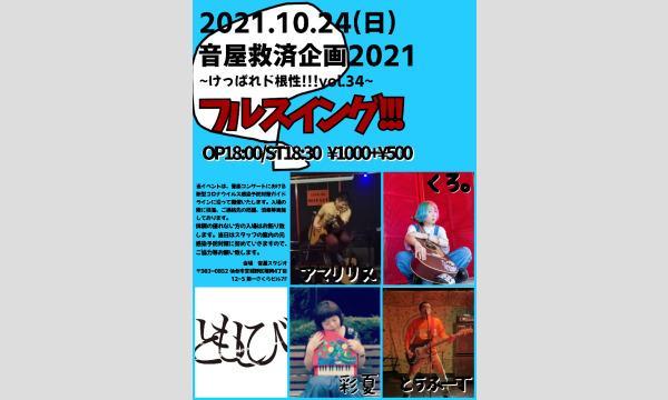 2021.10.24(日)音屋救済企画2021~けっぱれド根性!!!vol.34~フルスイング!!!