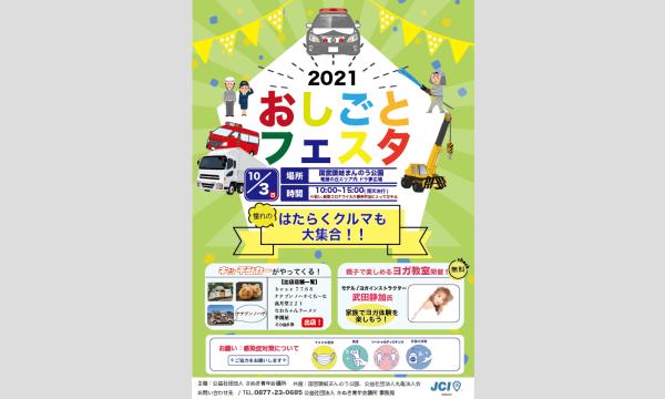 おしごとフェスタ2021 イベント画像1