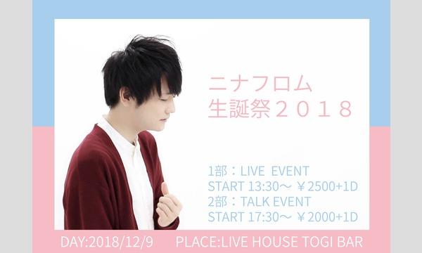 ニナフロム生誕祭2018 in 「LIVE HOUSE TOGI BAR」 イベント画像1