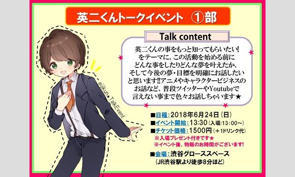 英二くんトークイベント in 渋谷グローススペース イベント画像1