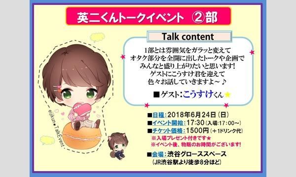 英二くんトークイベント in 渋谷グローススペース イベント画像2