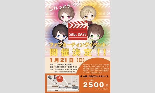 しれっとデイズ トークイベント in 渋谷グローススペース イベント画像1