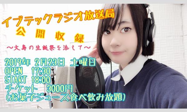 イブテックラジオ放送局公開収録~大島の生誕祭を添えて~ イベント画像1