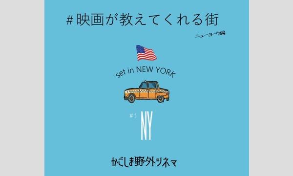 映画が教えてくれる街NY かごしま野外シネマ イベント画像1