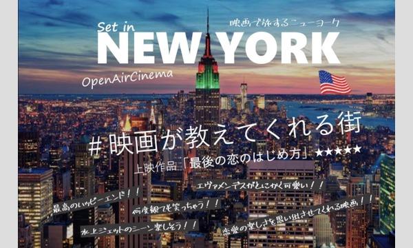 映画が教えてくれる街NY かごしま野外シネマ イベント画像2