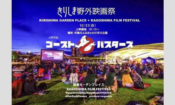きりしま野外映画祭 イベント画像1