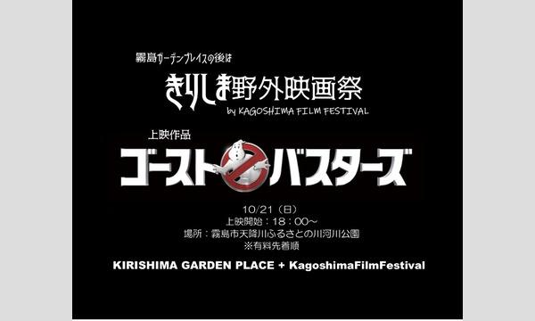 きりしま野外映画祭 イベント画像2