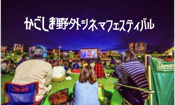 かごしま野外シネマフェスティバル イベント画像3