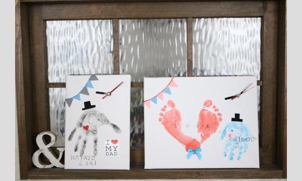 赤ちゃんからの父の日プレゼントWS☆ららぽーと富士見にて開催! 世界に一つだけの手形・足形アート時計WS in埼玉イベント