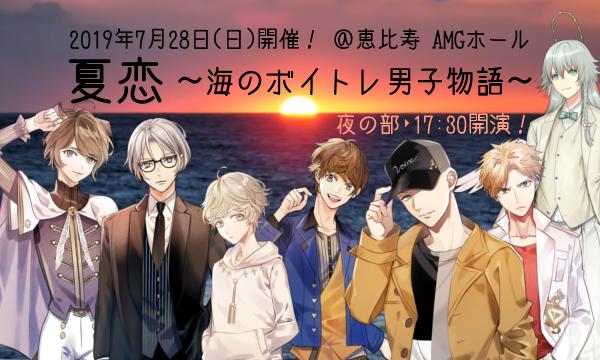 ボイトレ男子限定イベント!!『夏恋〜海のボイトレ男子物語〜』夜の部 イベント画像1
