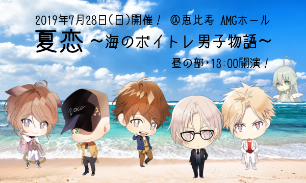 ボイトレ男子限定イベント!!『夏恋〜海のボイトレ男子物語〜』昼の部 イベント画像1