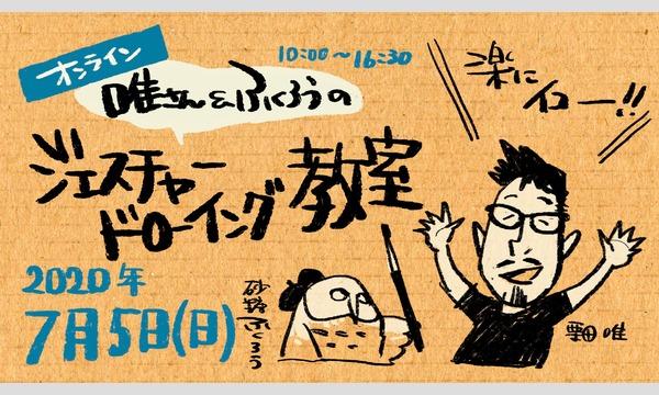 【LiveUP オンライン生配信】唯さん&ふくろうのジェスチャードローイング教室 イベント画像1