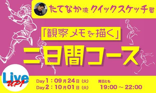【LiveUP】たてなか流クイックスケッチ塾 「観察メモを描く」 2日間コース イベント画像1