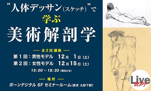 """【LiveUP】""""人体デッサン(スケッチ)""""で学ぶ 美術解剖学 イベント画像1"""