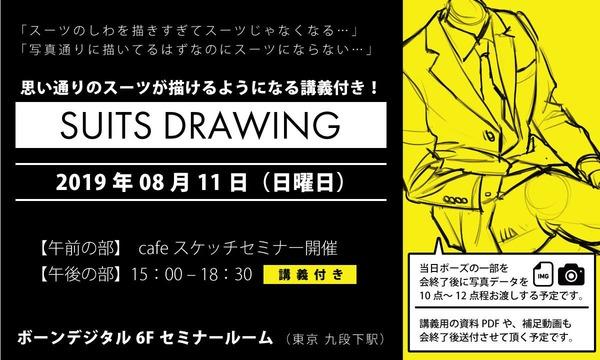 【LiveUP】《SUITS DRAWING》クイックドローイングでスーツ男性を大量に描く! 8月 イベント画像1