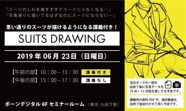 株式会社Bスプラウトの【LiveUP】《SUITS DRAWING》クイックドローイングでスーツ男性を大量に描く! 6月イベント