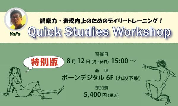 【LiveUP】Yui's Quick Studies Workshop 特別版 '19 -夏- イベント画像1