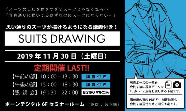【LiveUP】《SUITS DRAWING》クイックドローイングでスーツ男性を大量に描く! 11月 イベント画像1