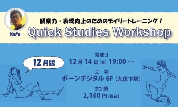 【LiveUP】Yui's Quick Studies Workshop 12月版 イベント画像1