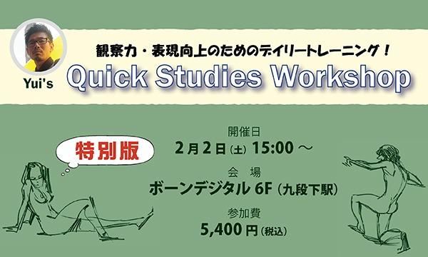 【LiveUP】Yui's Quick Studies Workshop 特別版 '19 -立春- イベント画像1