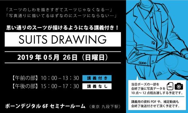 【LiveUP】《SUITS DRAWING》クイックドローイングでスーツ男性を大量に描く! 5月 イベント画像1
