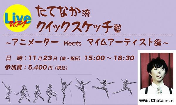 【LiveUP】たてなか流クイックスケッチ塾 <アニメーター meets マイムアーティスト> イベント画像1