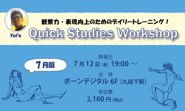 【LiveUP】Yui's Quick Studies Workshop 7月版 イベント画像1