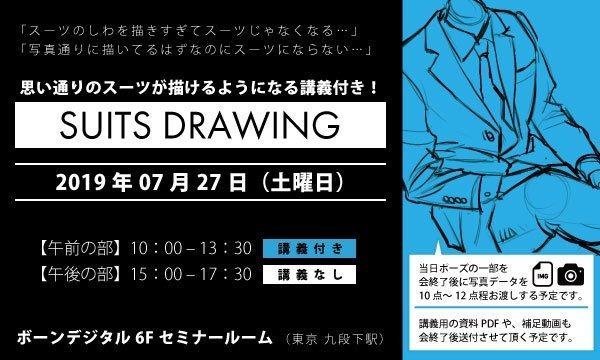 株式会社Bスプラウトの【LiveUP】《SUITS DRAWING》クイックドローイングでスーツ男性を大量に描く! 7月イベント