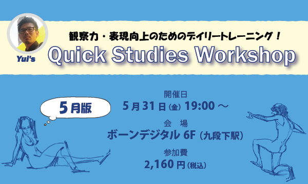 【LiveUP】Yui's Quick Studies Workshop 5月版 イベント画像1