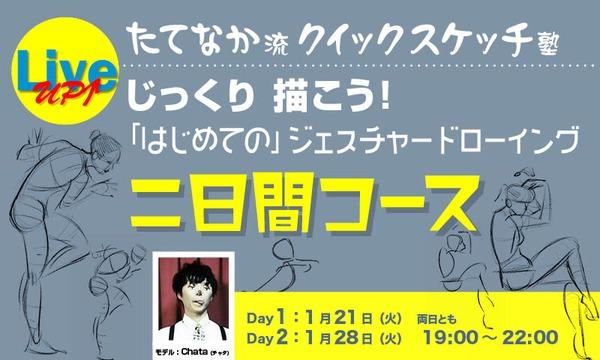 【LiveUP】たてなか流クイックスケッチ塾  じっくり描こう!「はじめての」ジェスチャードローイング 2日間コース イベント画像1