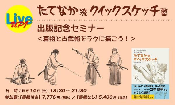 【LiveUP】たてなか流クイックスケッチ塾 出版記念セミナー<着物と古武術をラクに描こう!> イベント画像1