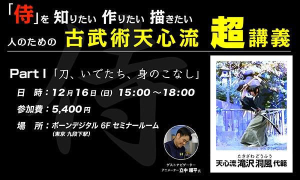 """【LiveUP】""""サムライ""""を知りたい 作りたい 描きたい 人のための古武術天心流《超》講義 イベント画像1"""