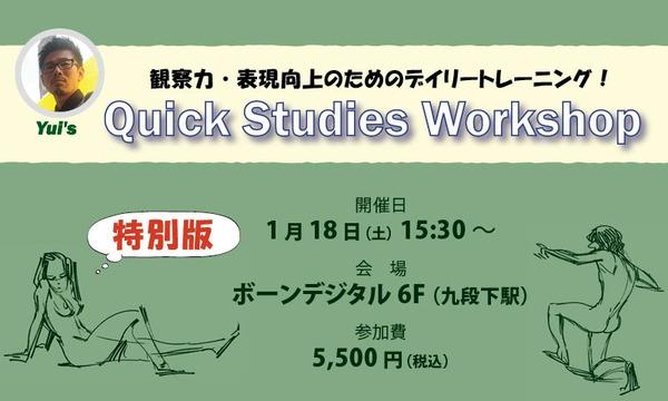 【LiveUP】Yui's Quick Studies Workshop 特別版 '20 -新春- イベント画像1