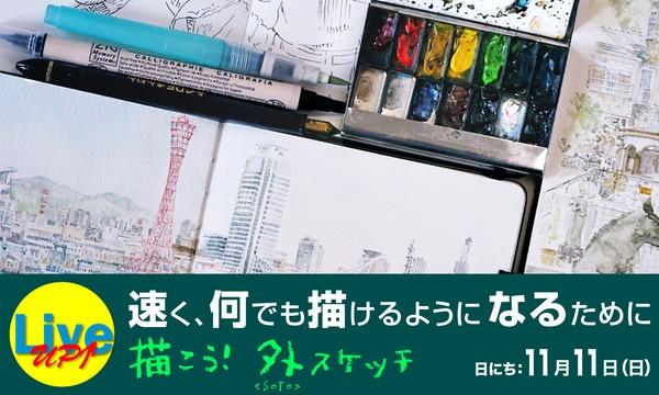 【LiveUP】速く、何でも描けるようになるために。描こう! 外スケッチ イベント画像1