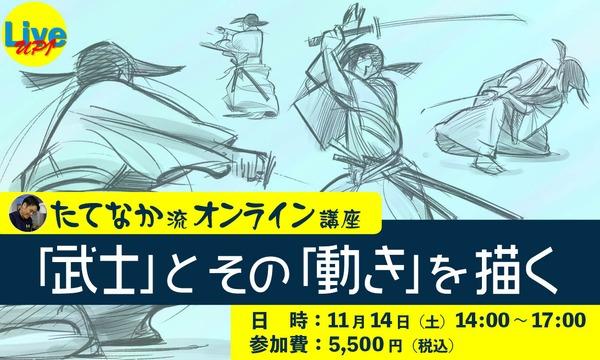 【LiveUP オンライン生配信】《たてなか流オンライン講座》「武士」とその「動き」を描く イベント画像1