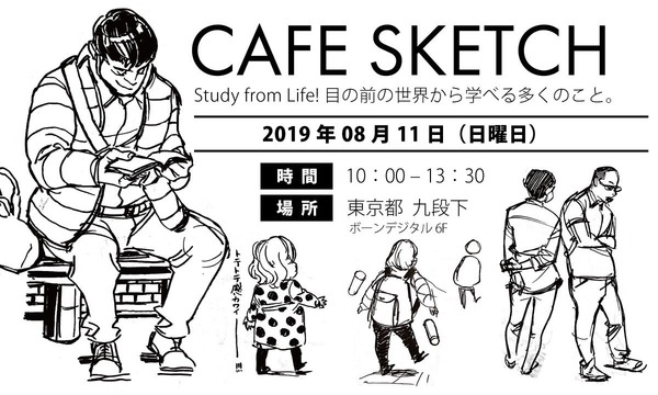 【LiveUP】CAFE SKETCH Study from Life! 目の前の世界から学べる多くのこと イベント画像1