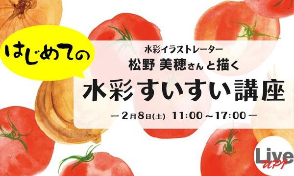 【LiveUP】水彩イラストレーター松野美穂さんと描く 「はじめての」水彩すいすい講座 イベント画像1