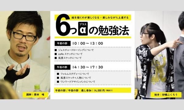 【LiveUP】《日曜開催》絵を描くのが楽しくなる6つの勉強法+αセミナー in 札幌 イベント画像1
