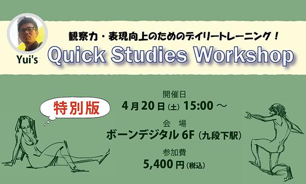 【LiveUP】Yui's Quick Studies Workshop 特別版 '19 -春- イベント画像1