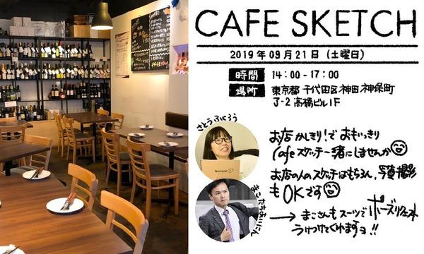 【LiveUP】カフェバー貸し切りcafeスケッチ会 イベント画像1