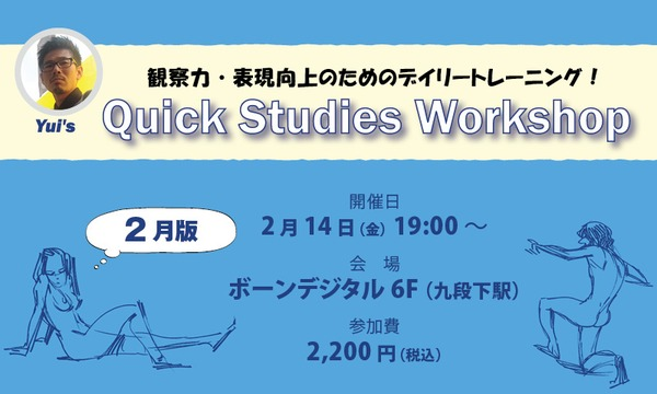 【LiveUP】Yui's Quick Studies Workshop 2月版 イベント画像1