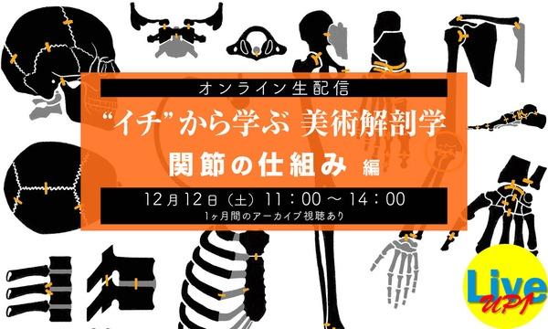 """【LiveUP オンライン生配信】""""イチ""""から学ぶ 美術解剖学:「関節の仕組み」編 イベント画像1"""