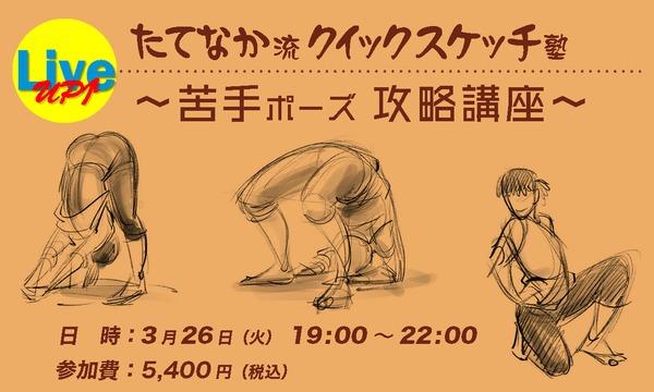 【LiveUP】たてなか流クイックスケッチ塾 イベント画像1
