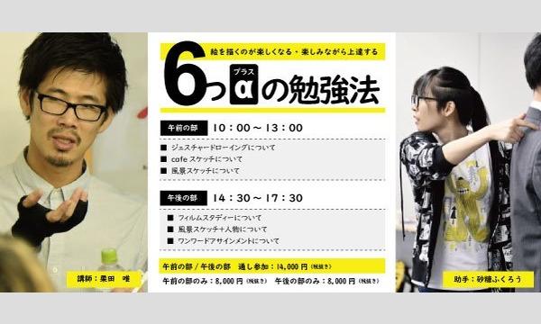 【LiveUP】《日曜日開催》絵を描くのが楽しくなる6つの勉強法+αセミナー in 大阪 イベント画像1